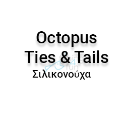 Tairubber Silicon Octopus, Ties & Tails / Σιλικονοὐχα για Tairubber